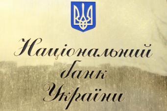 НБУ прикрыл свою деятельность в Донецкой области