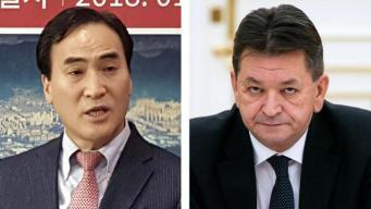 Ким Чен Ян и Александр Прокопчук