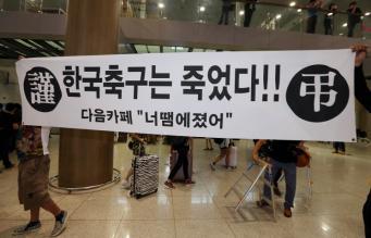 Плакат болельщиков Южной Кореи