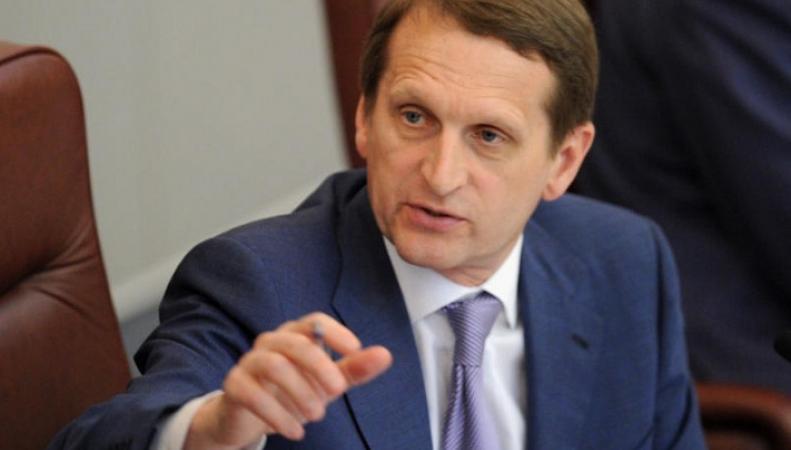 Сергей Нарышкин назвал поведение властей Ес аморальным
