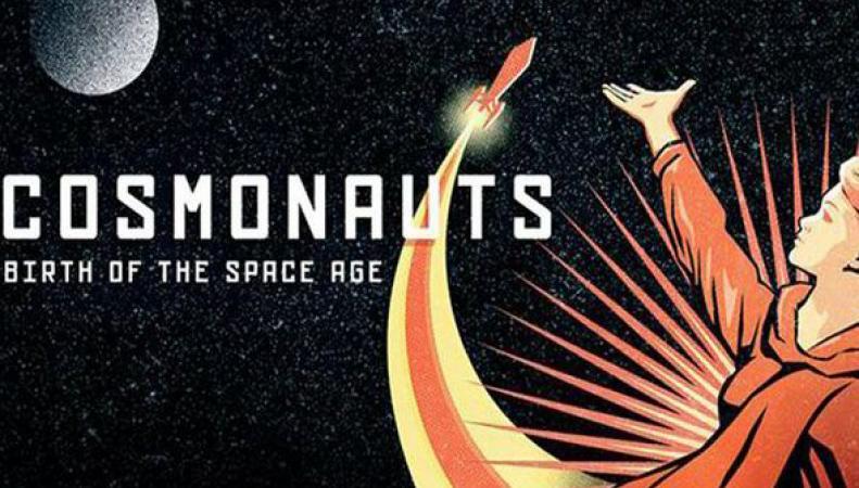 афиша выставки о советском космосе