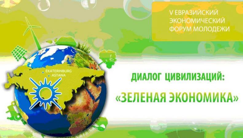 Финал пятого Евразийского экономического форума молодежи объединил студентов из 60 стран мира
