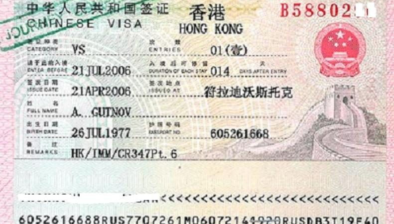 Гонконгская виза