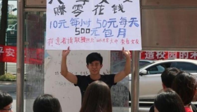 Китаец с объявлением об аренде девушки