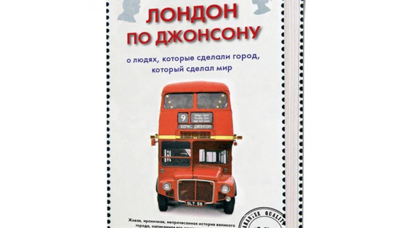 """Книга """"Лондон по Джонсону"""""""