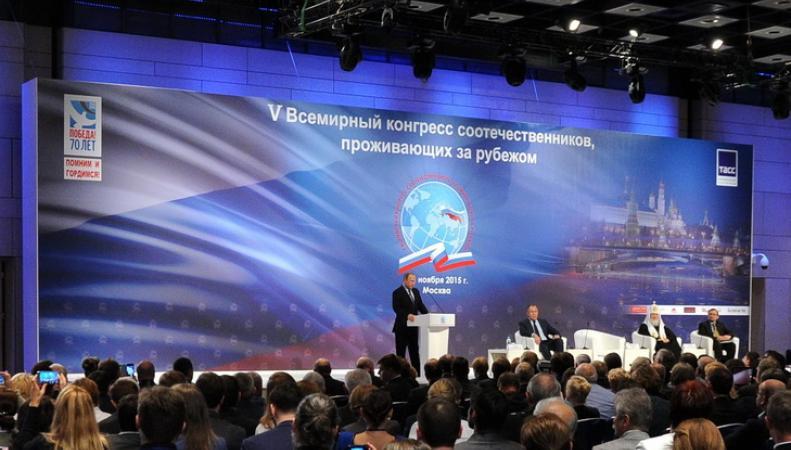 В Москве завершил свою работу пятый Всемирный конгресс соотечественников
