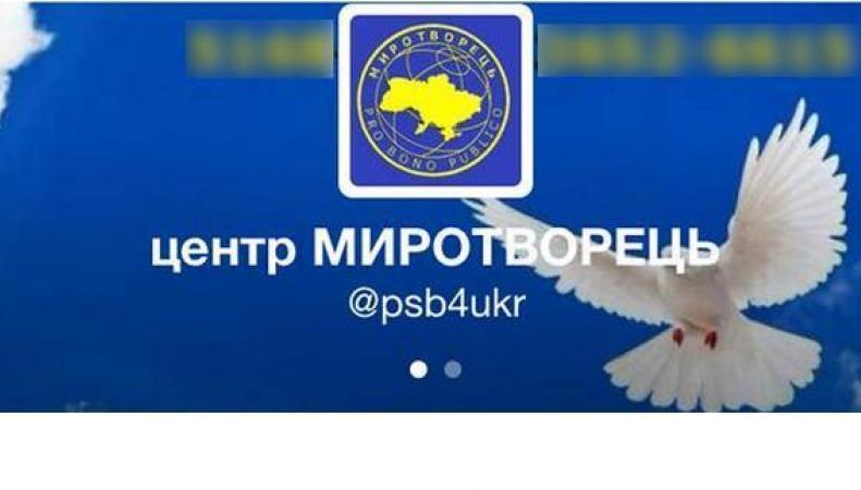 Скандально известный украинский сайт «Миротворец» прекратил работу