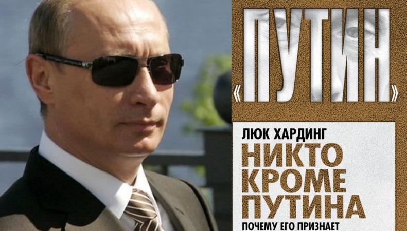 Книга про Путина