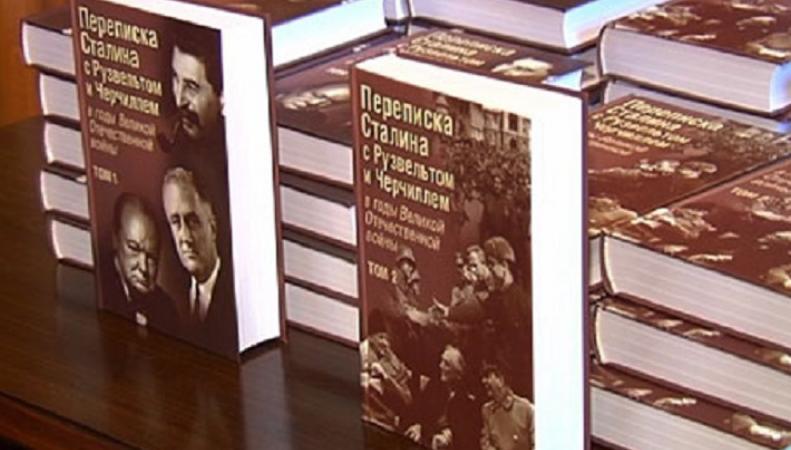 """В Лодоне представлен двухтомник переписки лидеров """"большой тройки"""" антигитлеровской коалиции"""