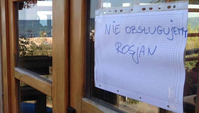 Польский ресторан, не обслуживающий русских