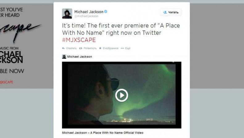 твиттер-аккаунт Майкла Джексона