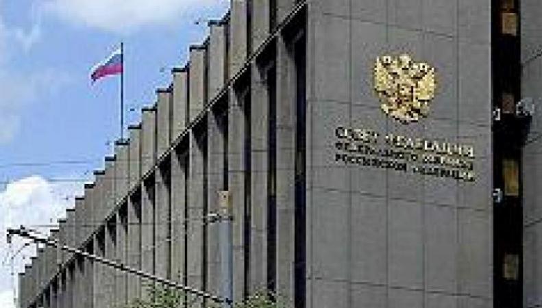 Совет Федерации РФ