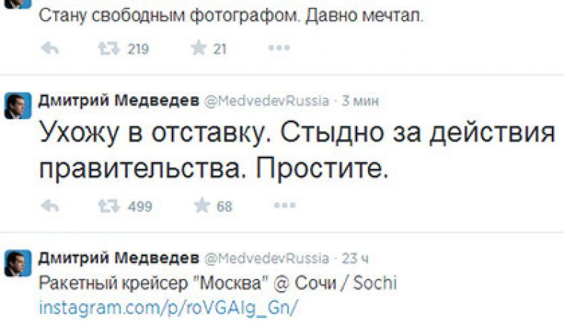 Твиттер Дмитрия Медведева взломан