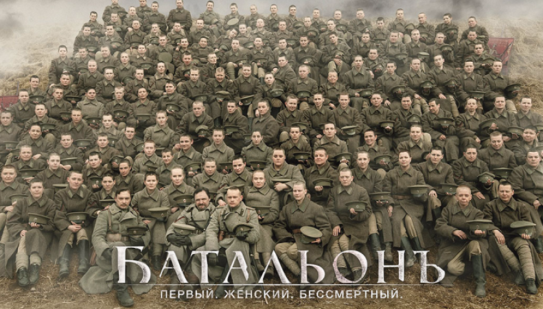 """Фильм Игоря Угольникова """"Батальонъ"""""""