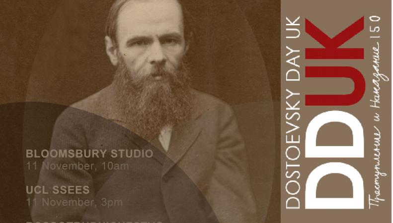 День Достоевского состоится в Лондоне в ноябре
