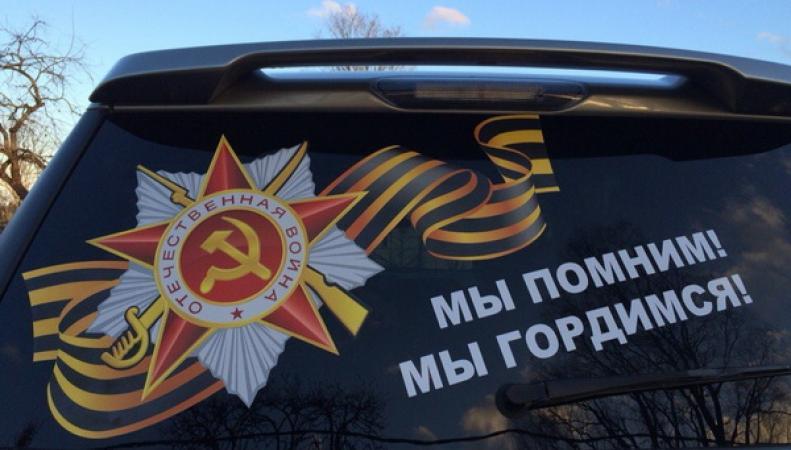 автомобиль ко Дню Победы