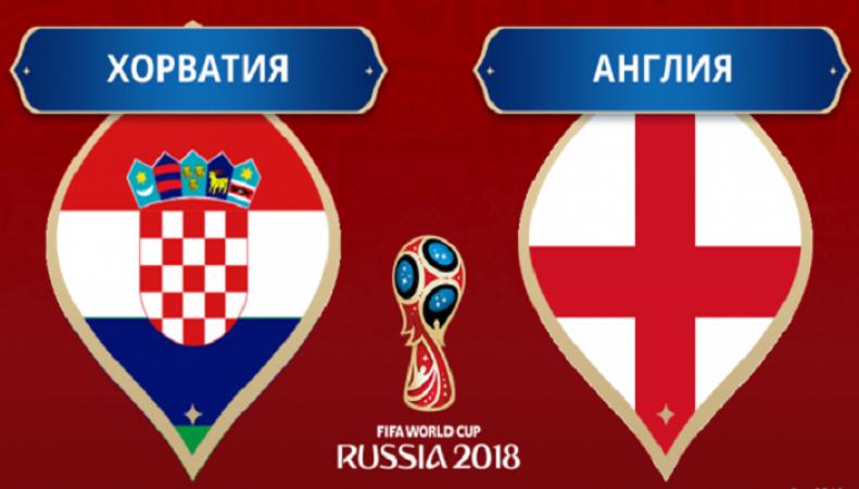 Англичане и хорваты готовятся к историческому полуфиналу на ЧМ-2018